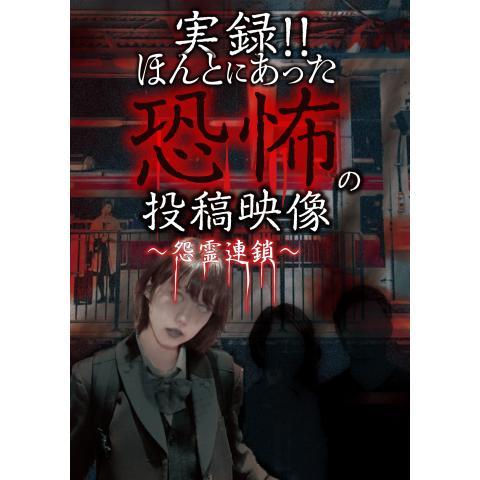 実録!!ほんとにあった恐怖の投稿映像 ~怨霊連鎖~
