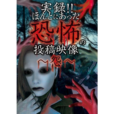 実録!!ほんとにあった恐怖の投稿映像~怨~