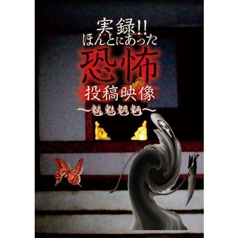 実録!!ほんとにあった恐怖の投稿映像~魑魅魍魎~