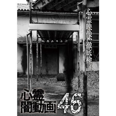 心霊闇動画46