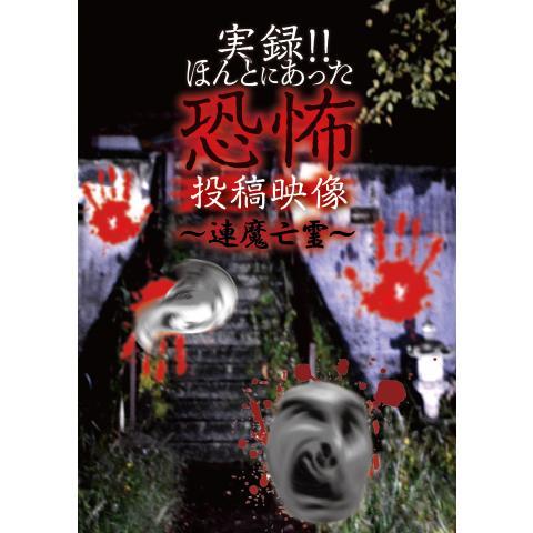 実録!!ほんとにあった恐怖の投稿映像~連魔亡霊~