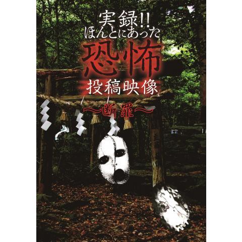 実録!!ほんとにあった恐怖の投稿映像~断罪~