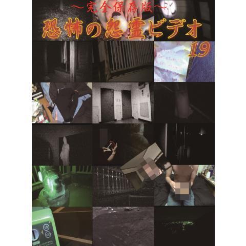 ~完全保存版~恐怖の怨霊ビデオ19