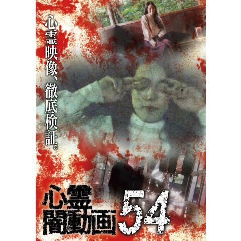 心霊闇動画54