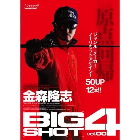 金森隆志 BIG SHOT vol.4(中編)