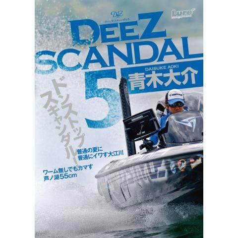 青木大介 Deez Scandal vol.5(前編)
