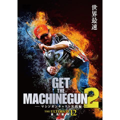 並木敏成 THE ULTIMATE 12 GET THE MACHINEGUN 2(後編)