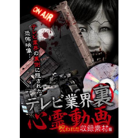 テレビ業界裏心霊動画 呪われた収録素材編