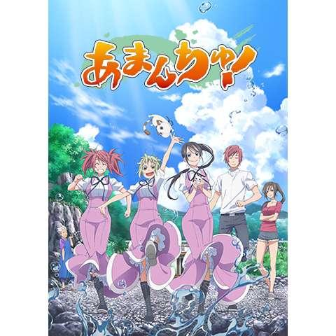 TVアニメ「あまんちゅ!」