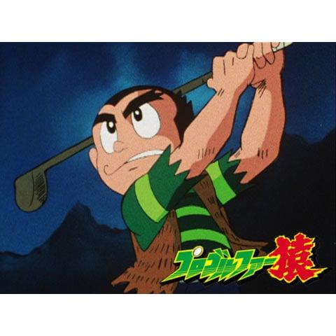 82年版 プロゴルファー猿SP