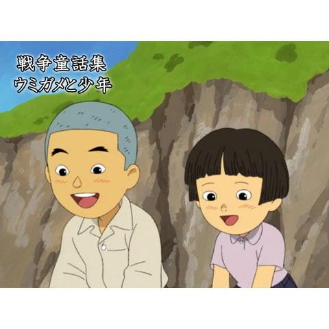 戦争童話集「ウミガメと少年」