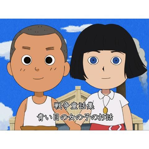 戦争童話集「青い目の女の子のお話」
