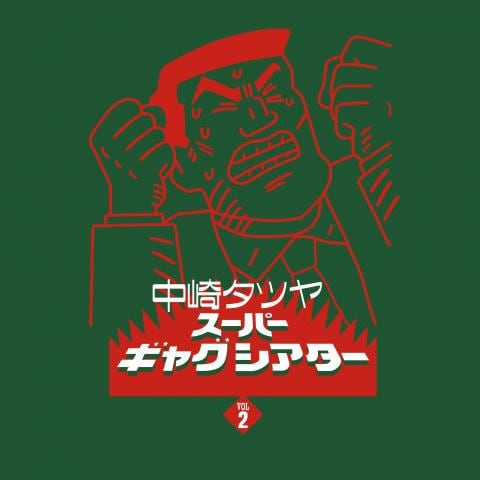 中崎タツヤ スーパーギャグシアターⅡ【デジタルリマスター版】