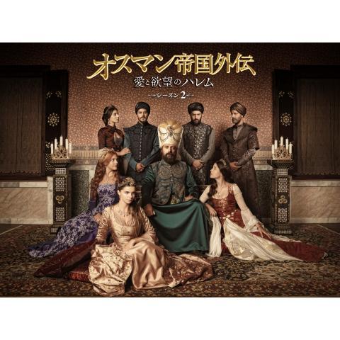 オスマン帝国外伝~愛と欲望のハレム シーズン2