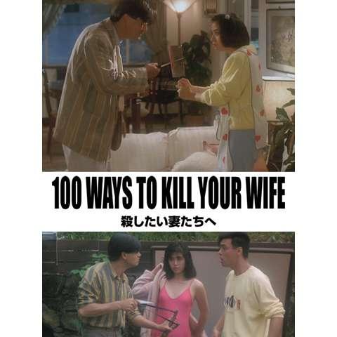 殺したい妻たちへ