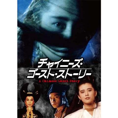 チャイニーズ・ゴースト・ストーリー