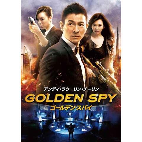 ゴールデン・スパイ