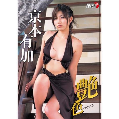 京本有加「艶色(つやいろ)」