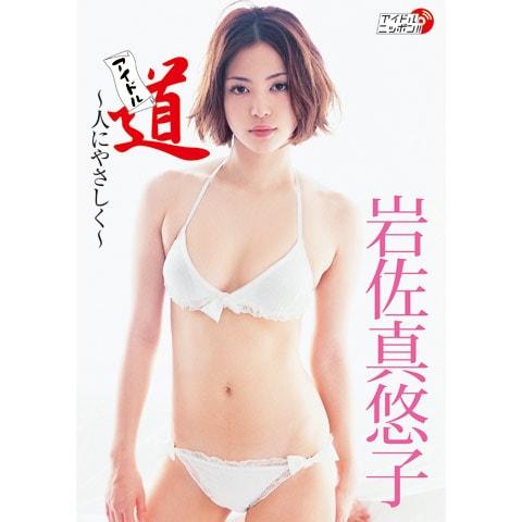 岩佐真悠子「アイドル道~人にやさしく~」