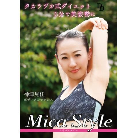 神津見佳 タカラヅカ式エクササイズ mica style