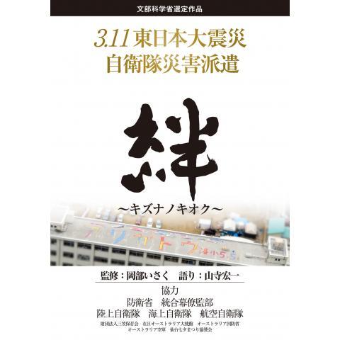 3.11東日本大震災 自衛隊災害派遣「絆~キズナノキオク~」