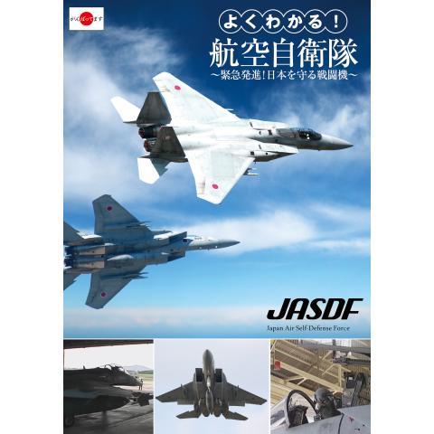 よくわかる!航空自衛隊~緊急発進!日本を守る戦闘機~