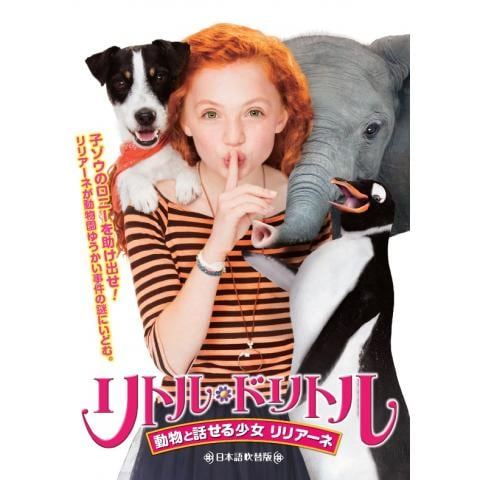 リトル・ドリトル~動物と話せる少女 リリアーネ