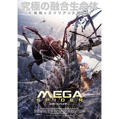 メガ・スパイダー