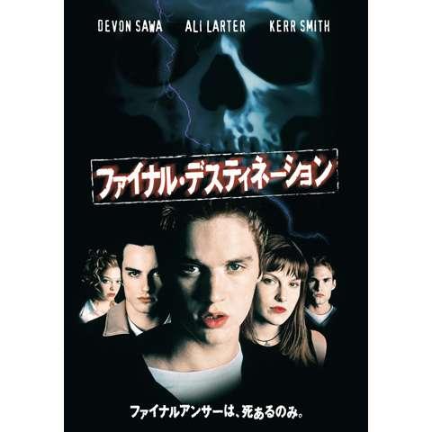 ファイナル・デスティネーション(2000)