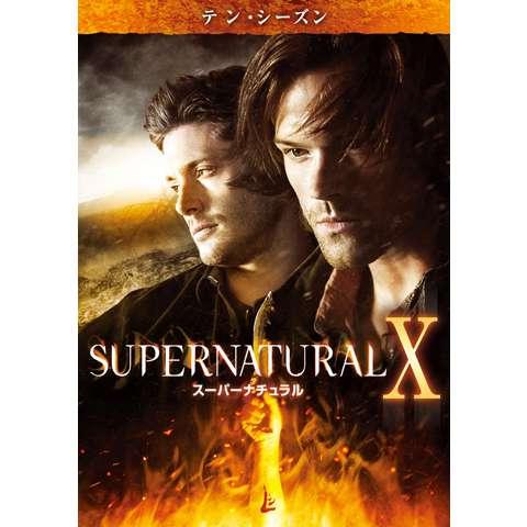 SUPERNATURAL X<テン・シーズン>