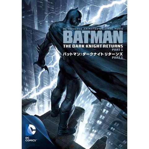 バットマン: ダークナイト リターンズ Part1