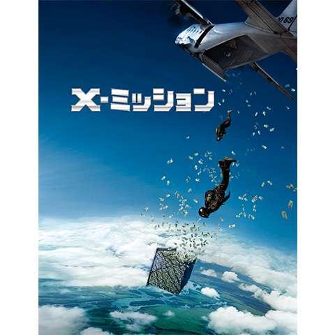 X‐ミッション