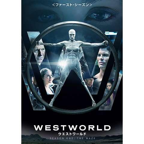 ウエストワールド<ファースト・シーズン>