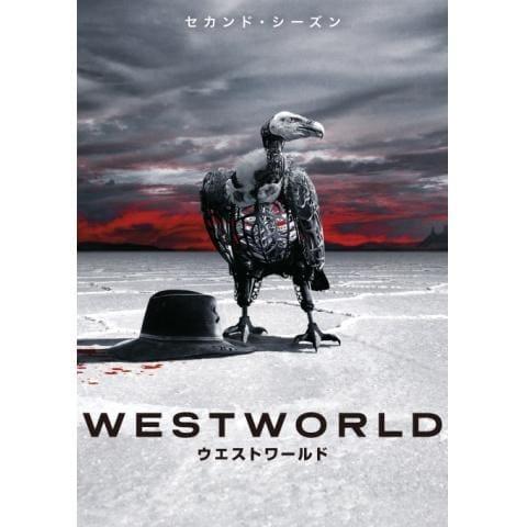 ウエストワールド<セカンド・シーズン>