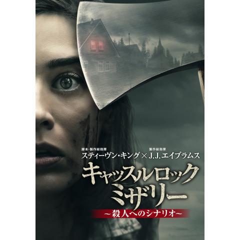 キャッスルロック:ミザリー ~殺人へのシナリオ~