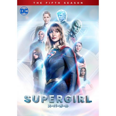SUPERGIRL/スーパーガール <フィフス・シーズン>