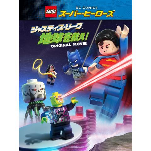 LEGO(R)スーパー・ヒーローズ: ジャスティス・リーグ<地球を救え!>