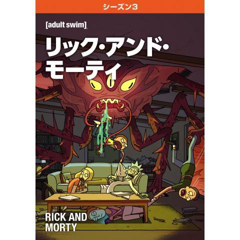 リック・アンド・モーティ <シーズン3>