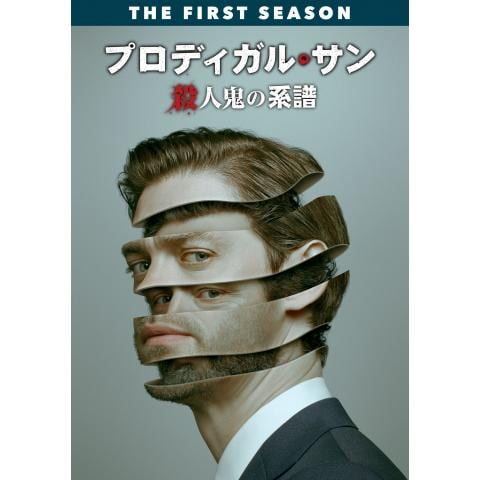プロディガル・サン 殺人鬼の系譜 <シーズン1>