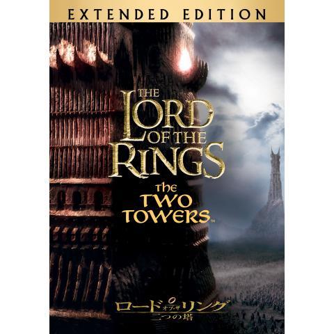 ロード・オブ・ザ・リング/二つの塔 エクステンデッド・エディション