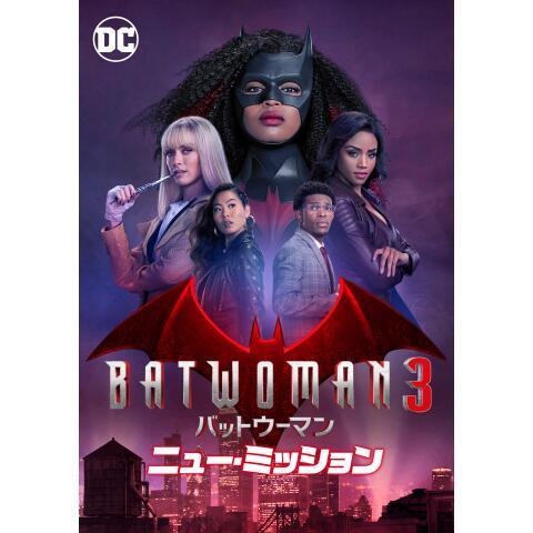 BATWOMAN/バットウーマン<シーズン3>