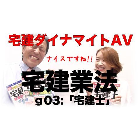 宅建ダイナマイトAVシリーズ「宅建業法・宅建士」