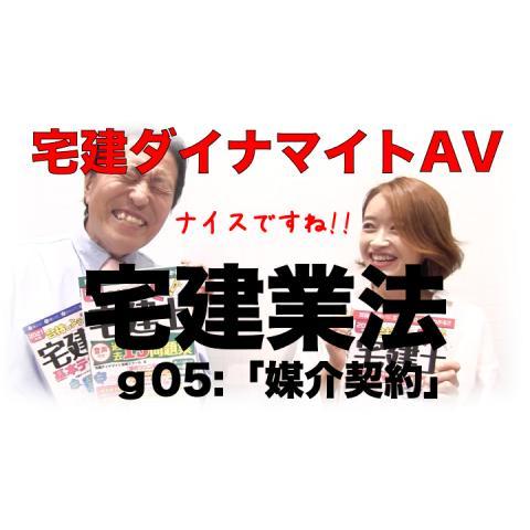 宅建ダイナマイトAVシリーズ「宅建業法・媒介契約」