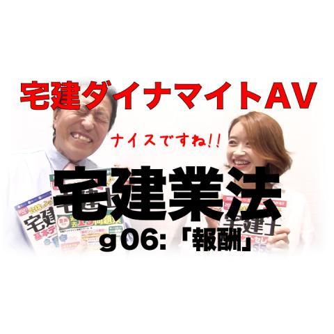 宅建ダイナマイトAVシリーズ「宅建業法・報酬」