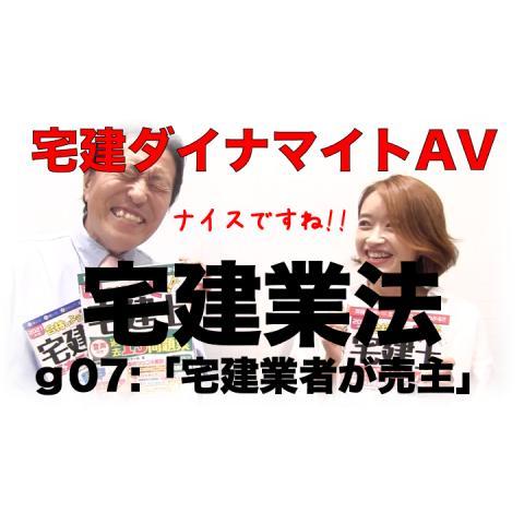 宅建ダイナマイトAVシリーズ「宅建業法・宅建業者が売主」