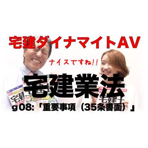 宅建ダイナマイトAVシリーズ「重要事項(35条書面)」