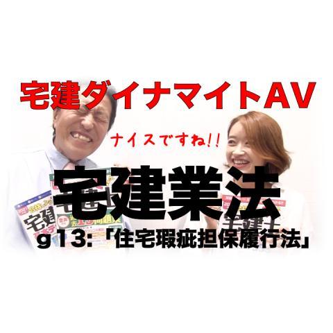 宅建ダイナマイトAVシリーズ「住宅瑕疵担保履行法」