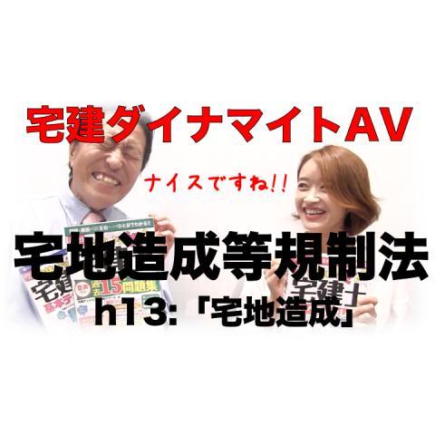宅建ダイナマイトAVシリーズ「宅地造成等規制法」