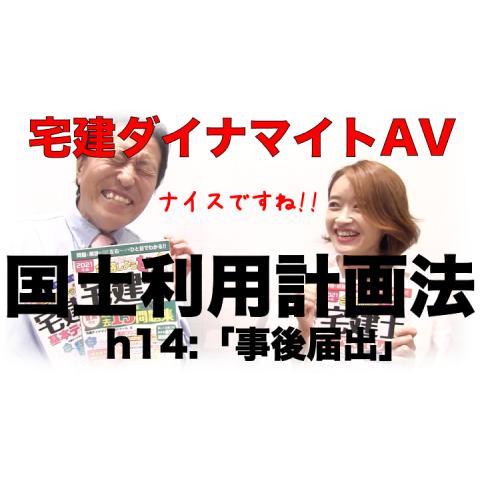 宅建ダイナマイトAVシリーズ「国土利用計画法」