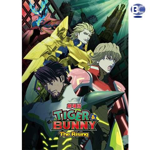 劇場版 TIGER & BUNNY ‐The Rising‐